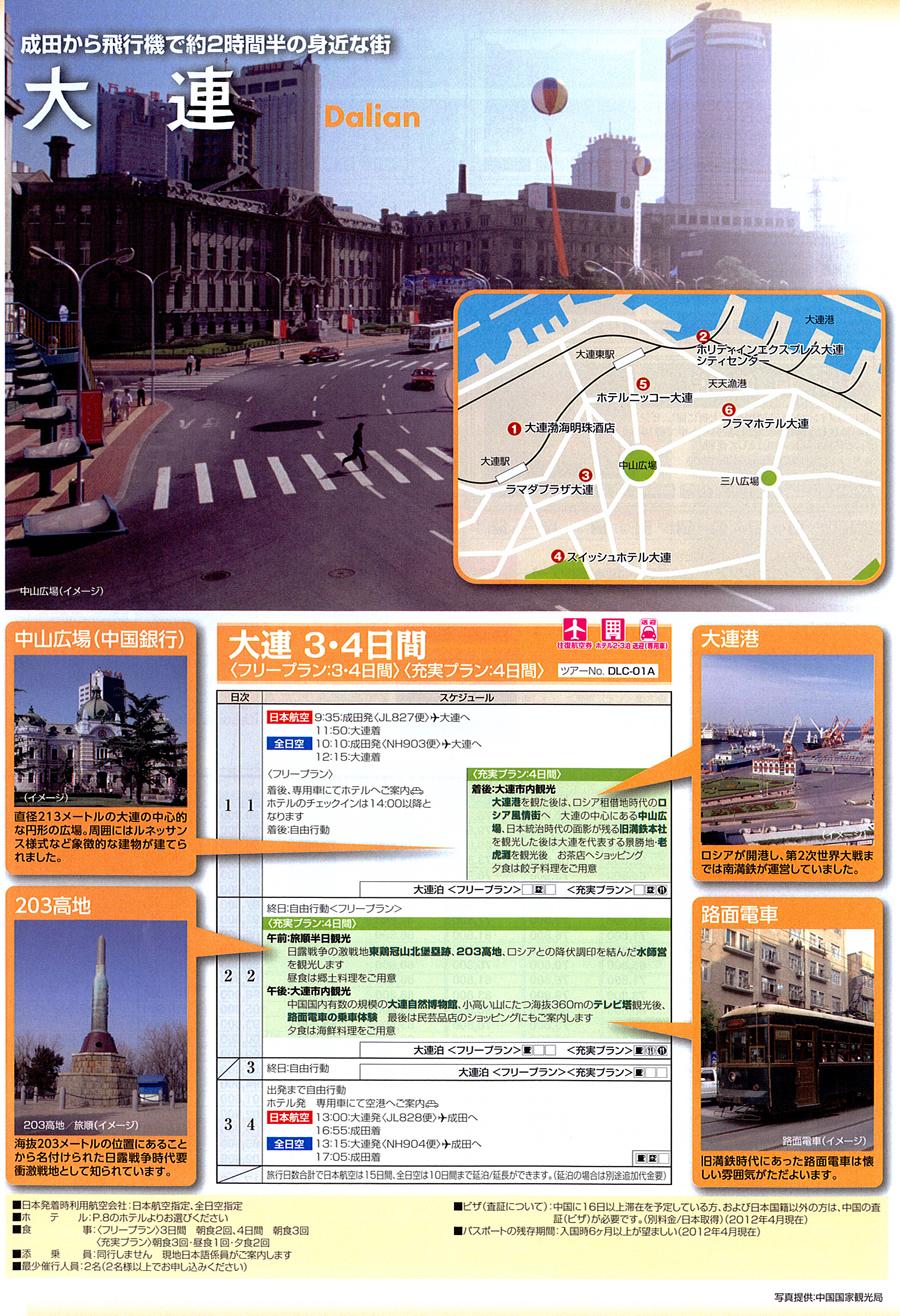 上海 北京 大連 日本航空で行く ダイワグループ 出張の達人